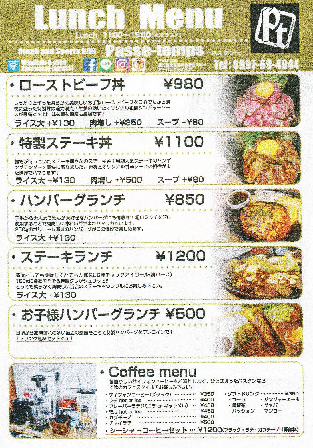 奄美のステーキ店