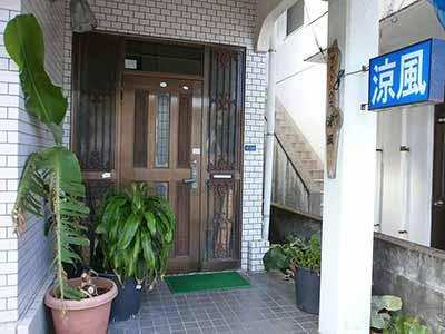 ゲストハウス涼風玄関