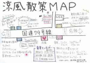奄美大島ゲストハウス涼風ご近所さん散策マップ