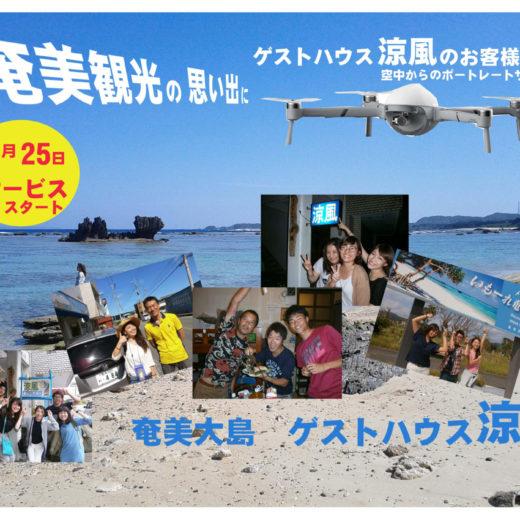 奄美大島の思い出をドローンで残しませんか?